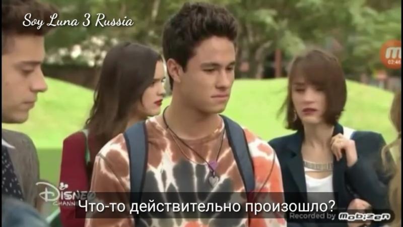 Soy Luna 3 12 13 серия русские субтитры