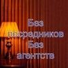 Квартиры в Донецке БЕЗ ПОСРЕДНИКОВ!