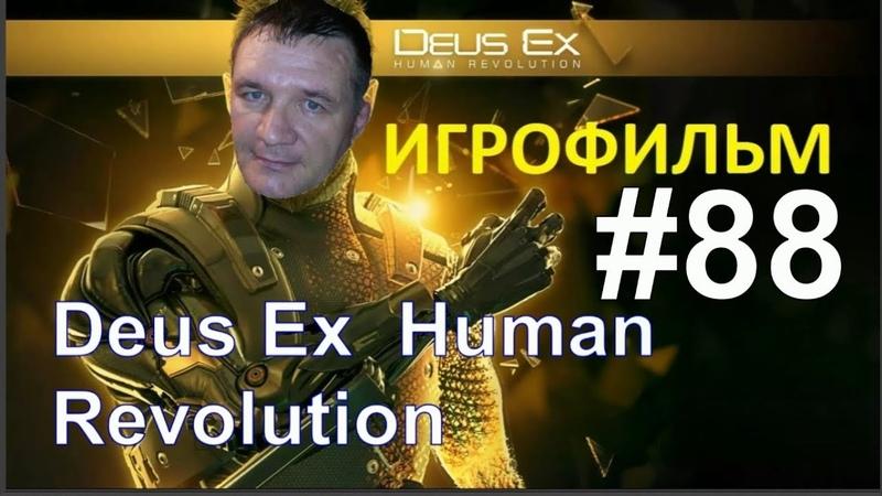 Deus Ex Human Revolution прохождение игры с Толяном №88
