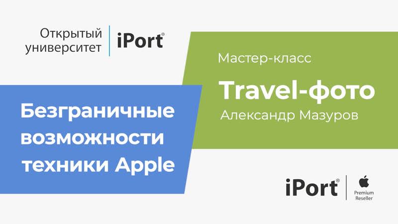 Открытый университет iPort