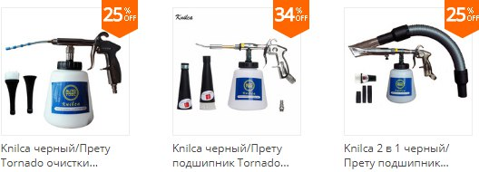 Магазин с приспособами для химчистки торнадо в разных комплектациях