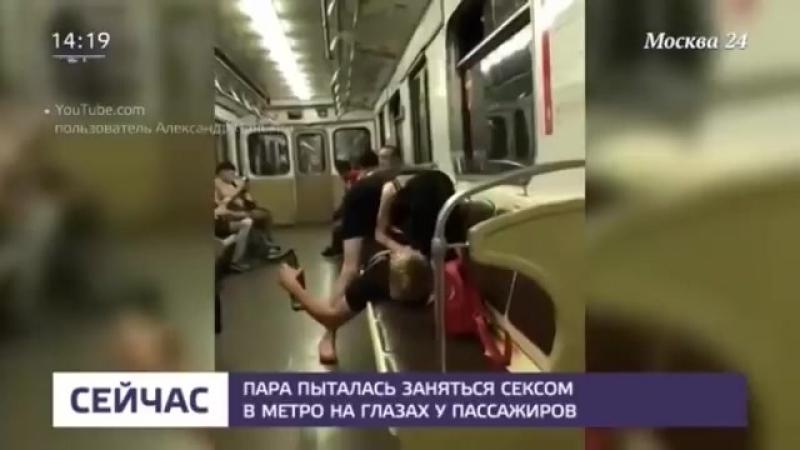 Что могло сподвигнуть молодую пару на вызывающее поведение в метро Москва 24