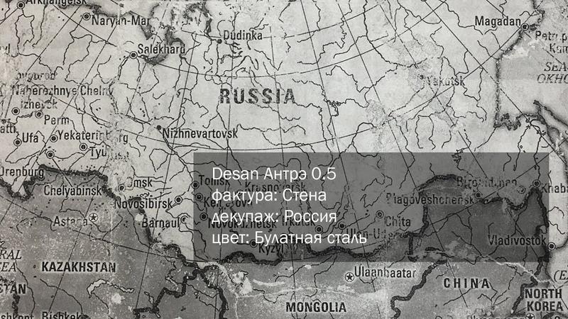 СВОТЧ. Desan Антрэ 0.5, фактура: Стена, декупаж: Карта, цвет: Булатная сталь
