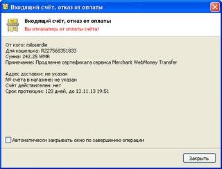 WMID мошенника – 150723148482