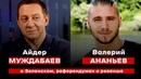 Референдум про мир с РФ? Кинопродюсер в СБУ? Реванш шагает по Украине?   Валерий Ананьев в гостях