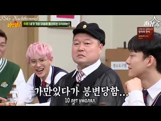 208 | knowing brothers exo [рус.саб]