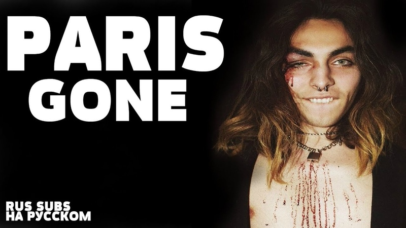 Paris ft. Trippie Redd - Gone (RUS SUBS)