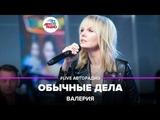 Валерия - Обычные Дела (acoustic version) #LIVE Авторадио