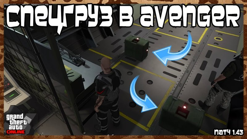 GTA Online на PS4, XB1 и ПК: Спецгруз в Avenger (Патч 1.43)