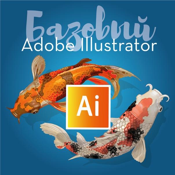 научим рисовать крутую векторную графику в adobe illustrator! </p><p><div id=