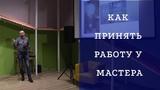Укладка плитки Как принять работу Мастер-Класс Алексей Захарчук Часть 5