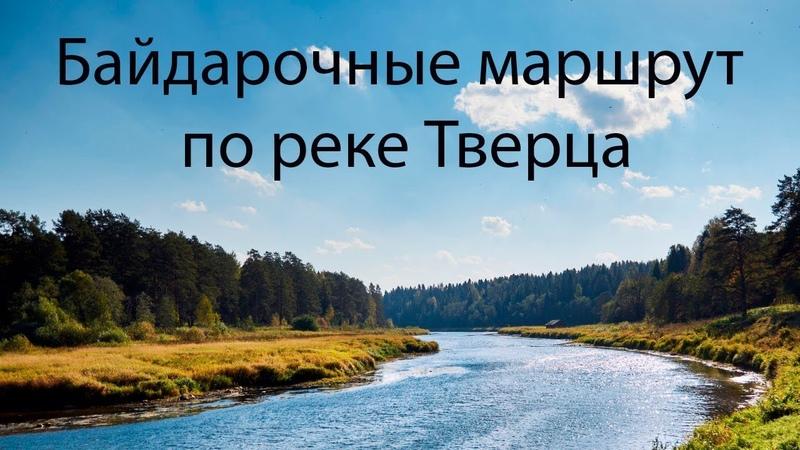 Река Тверца Лучший байдарочный маршрут по реке Тверца