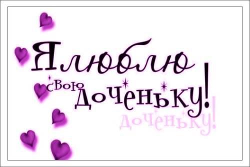 Картинка с надписью я люблю тебя доченька