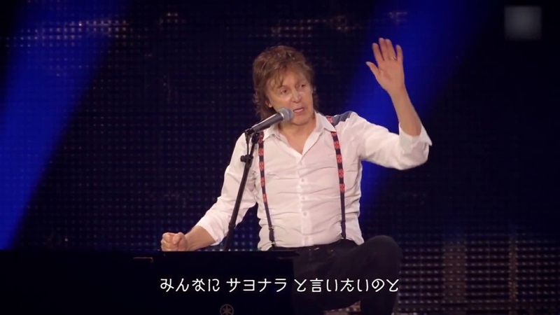 Paul McCartney - Golden Slumbers/Carry That Weight/The End - Live in Japan - 2013 - HD