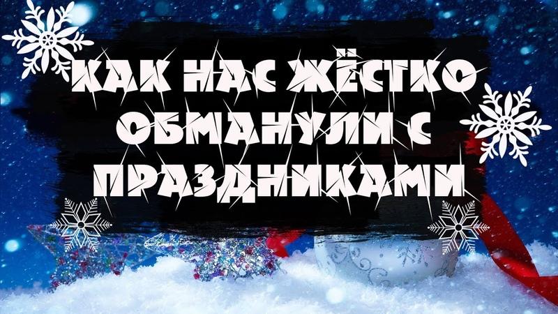 Как нас жёстко ОБМАНУЛИ с праздниками | Новый год, 23 февраля, 8 марта и 14 февраля