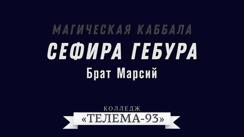 Курс Магическая Каббала Брат Марсий Лекция № 17 Сефира Гебура DEMO