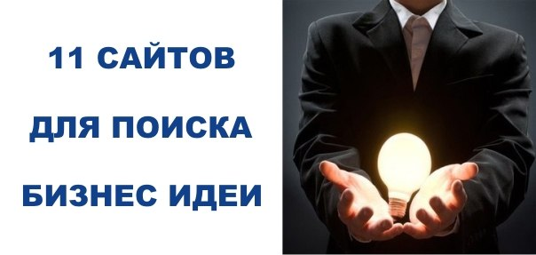 Идеи малого бизнеса vk