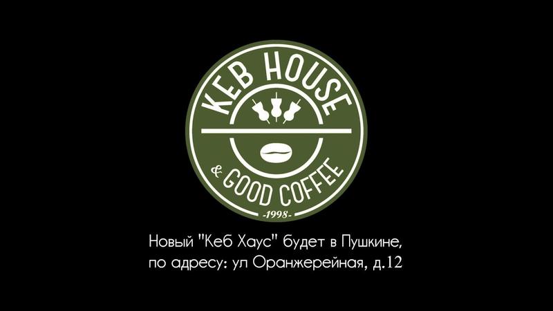 Презентационный ролик ресторан Keb House, by Viktoriia Satdarova