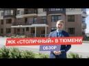 ЖК «Столичный» в Тюмени   Обзор