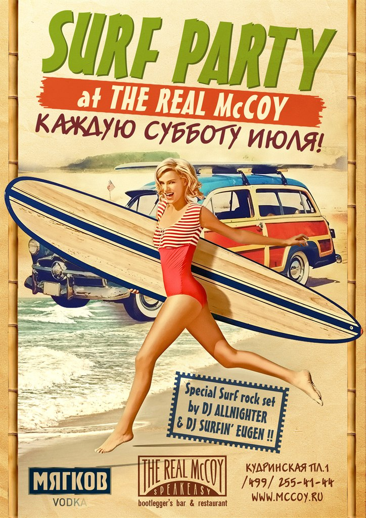 Каждую Субботу Июля | «SURF