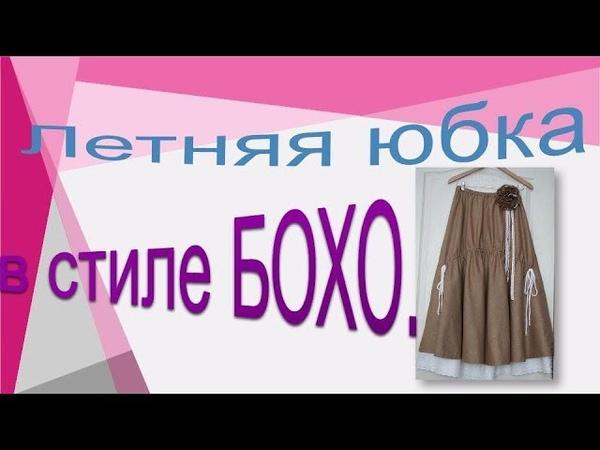 Красивая летняя юбка в стиле БОХО. Наряжаемся в новую юбку в стиле БОХо.