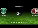 Preview of game Terek - Rubin, 2014/15