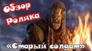 World of Warcraft | Саурфанг «Старый солдат» | Обзор ролика