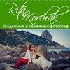 ФОТОГРАФ Рита Корчак |Фотосессии, Свадьбы | Киев