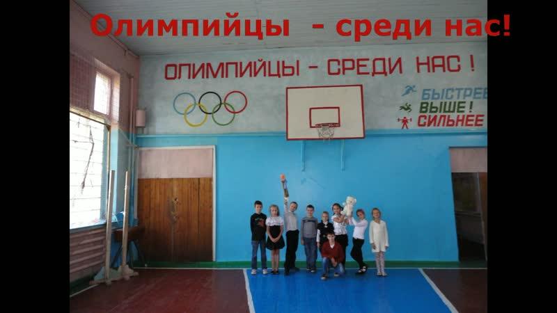 Олимпийцы среди нас