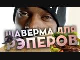 Юрий Хованский ШАВЕРМА ДЛЯ РЭПЕРОВ