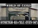 World of Tanks ☢ Отметки на ELC EVEN 90 | 46,51%