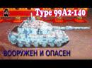 ЕГО ХОЧЕТСЯ ИМЕТЬ В АНГАРЕ Type 99A1-140 ОБТ Китая 10 уровня