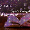 Сходка клуба Terra  Incognita в Иркутске
