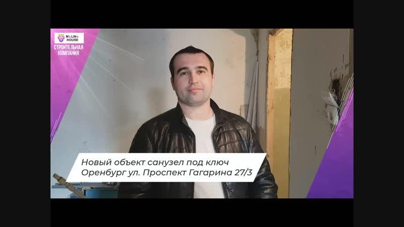 Новый объект санузел под ключ Оренбург ул. Проспект Гагарина 27/3 от MALINA HOUSE ☎ЗВОНИТЕ! 20-39-80