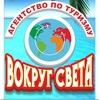 Агентство по туризму ВОКРУГ СВЕТА, Керчь
