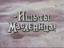 Мультфильм, Ишь ты, масленица! Арменфильм. 1985