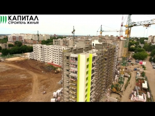 СМАРТ дом на Славянском проспекте.Ход строительства - Июль 2018.Капитал-строитель жилья!