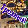 Колоритный Грозный из Новороссийска