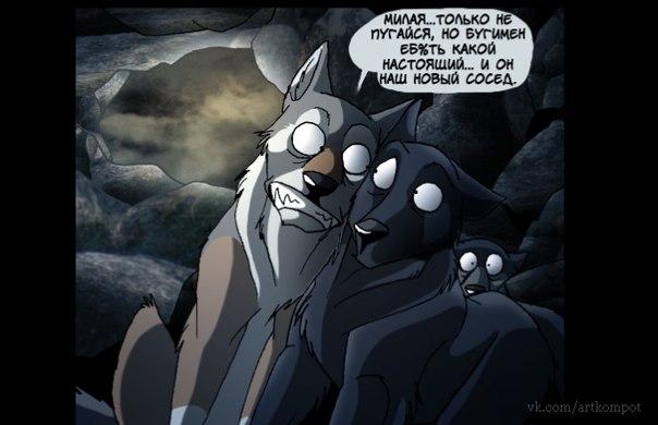 фурри волки комиксы