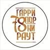 16.12//ГАРРИ ТОПОР & ТОНИ РАУТ//МОСКВА