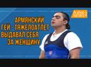 Голубой армянский спортсмен выдавал себя за женщину