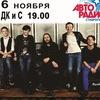 6.11.2013 Океан Ельзи | Ставрополь