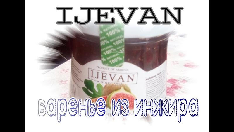 IJEVAN варенье из Инжира - Дегустация