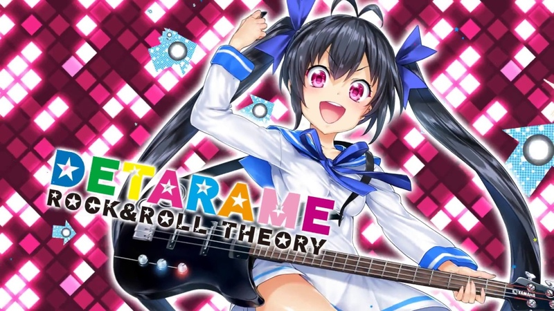 イロドリミドリ 箱部 なる cv M・A・O 『DETARAME ROCK ROLL THEORY』MV