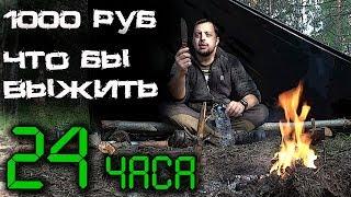 24 часа в лесу Набор выживания из Ашана за 1000 рублей 1 сезон 2 серия