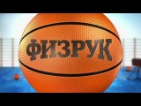 Физрук 32 серия  2 сезон 12 серия 26 11 2014