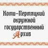 Коми-Пермяцкий окружной государственный архив