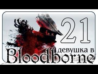 #21 BLOODBORNE ПРОХОЖДЕНИЕ ИГРЫ  /Босс Ведьма Хемвика/ русский язык