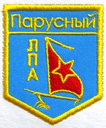 герб Парусного
