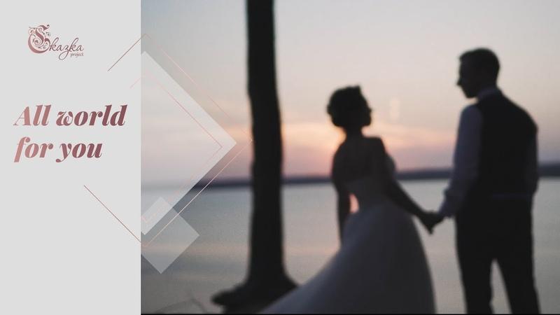 Алёна и Станислав | Тизер летней свадьбы